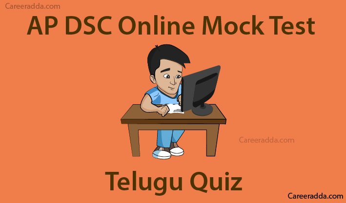 AP DSC Telugu quiz