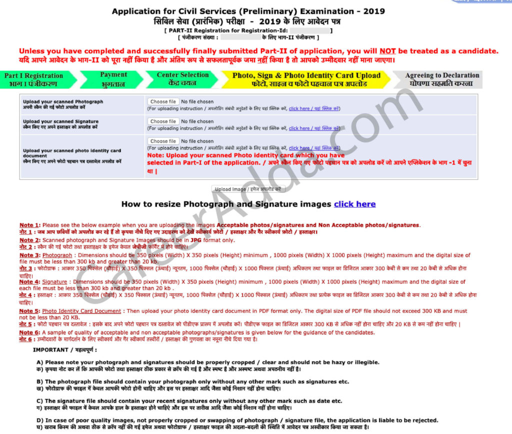 Civil Services Exam Photograph and Signature Requirements