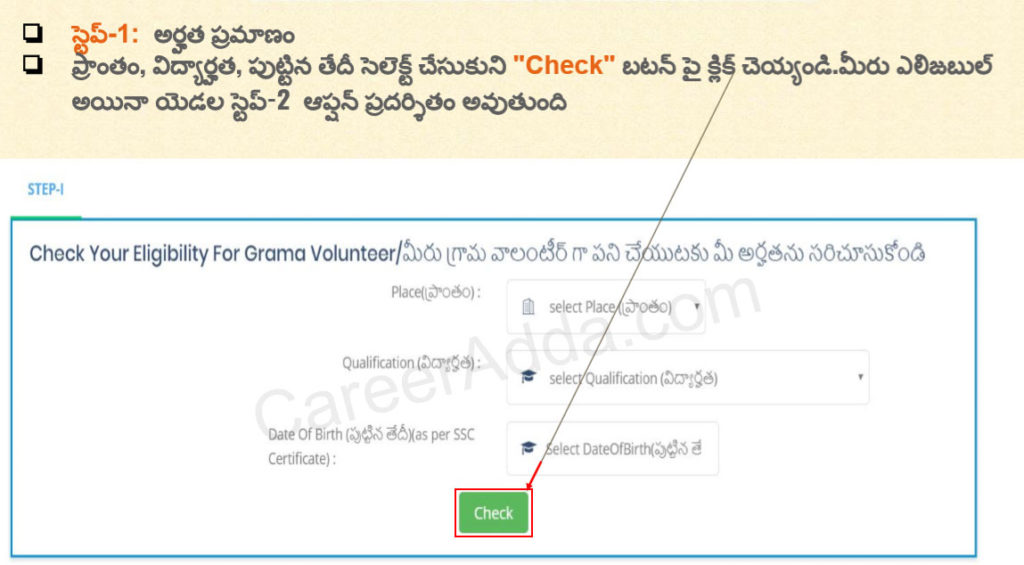 AP Grama Volunteer Apply Online 2019 : Eligibility, Application Form