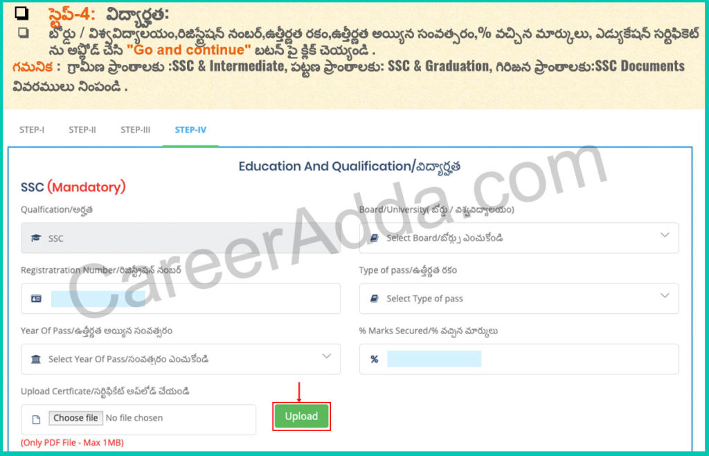 AP Grama Volunteer Qualification