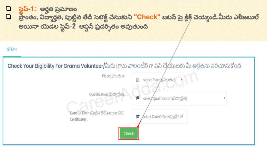 AP Grama Volunteers Apply Online