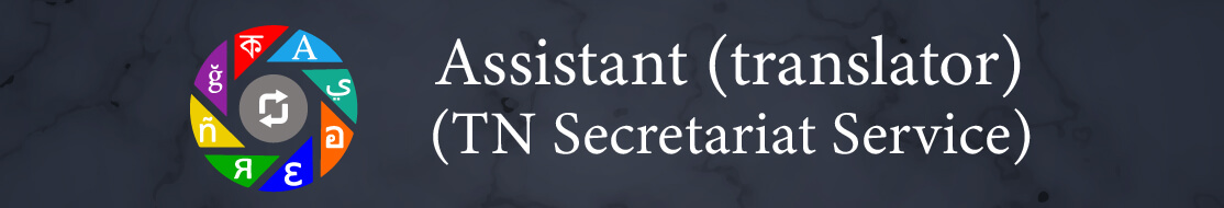 TNPSC Assistant Translator