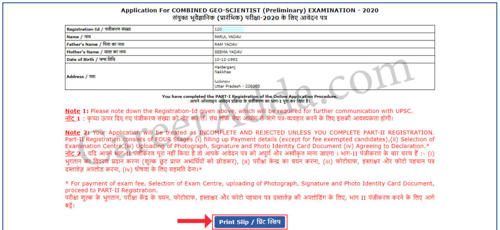 Combined Geo-Scientist Apply Online Print
